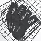FINDSENSE 品牌  韓國 時尚 潮 男女 情侶襪子 個性 文字條紋 街舞
