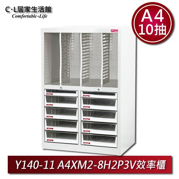 【C.L居家生活館】Y140-11 A4XM2-8H2P3V效率櫃(10抽)/檔案櫃/文件櫃/公文櫃/收納櫃/樹德櫃