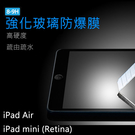 9H 強化 玻璃貼 保護貼 iPad 2...