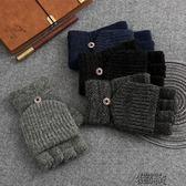 半指毛線翻蓋手套男士冬季保暖加厚學生寫字女騎行打電腦露指手套 街頭布衣