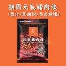 台灣 胡同燒肉 元氣豬肉條 140g (黑胡椒/蜜汁/泰式檸檬) 橘炎出品 肉乾 現貨