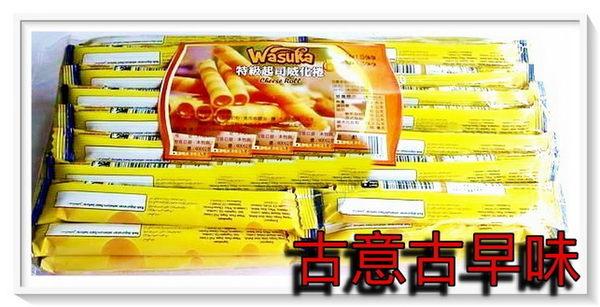 Wasuka爆漿威化捲心酥(起司/600g/50入)奶素-另有巧克力 咖啡 牛奶