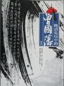 【書寶二手書T5/歷史_IIW】晚清危局中的曾國藩_劉緒義