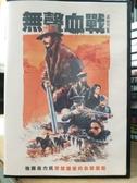 挖寶二手片-T05-034-正版DVD-電影【無聲血戰】阿希爾艾特先迪亞 瑪麗安阿爾瓦瑞茲(直購價)
