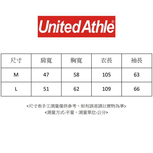 【GT】United Athle 黑軍綠 外套 夾克 休閒 素色 防風 長版 風衣 軍裝 連帽 輕量 日本UA