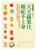 書天天蔬果汁,癌症不上身︰ 癌症權威第一本圖解「濟陽式養生法」,讓你輕