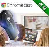 【3C出租】GOOGLE CHROMECAST 大螢幕撥放器 (最新趨勢以租代替買)