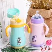 兒童學飲杯嬰兒保溫瓶防漏寶寶奶瓶帶刻度吸管杯6-18個月【聚寶屋】