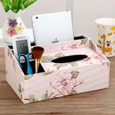 歐式紙巾盒多功能桌面抽紙盒創意皮革紙抽盒客廳茶幾遙控器收納盒快速出貨下殺89折