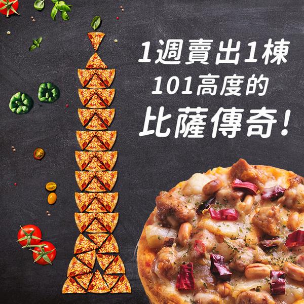 59折 瑪莉屋口袋披薩任選13片 雞塊1包(8塊)免運 4/16止