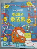 【書寶二手書T1/少年童書_YGT】128翻翻樂-有趣的乘法表_蘿西‧狄金絲