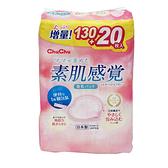 免運 chuchu 啾啾 立體母乳防溢乳墊-130枚+20枚