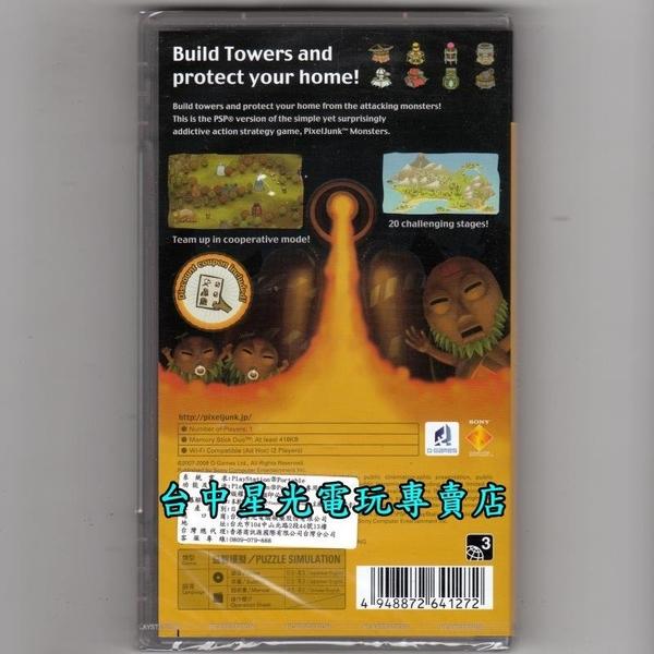 【PSP原版片 可刷卡】☆ PIXEL JUNK 怪獸驅逐戰 ☆日英文亞版全新品【含特典吊飾】