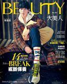 大美人雜誌(BEAUTY) 11月號/2018 第183期
