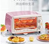 東菱電烤箱家用烘焙小烤箱全自動小型迷你宿舍寢室蛋糕紅薯小容量   蘑菇街小屋 ATF 220v