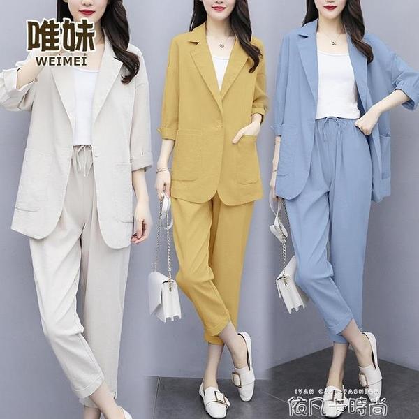 職業套裝小西裝外套女春夏薄款2020大碼氣質女神范寬鬆休閒兩件套 依凡卡時尚