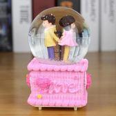 水晶球音樂盒生日禮物女生髮光八音盒兒童朋友七夕情人節創意 全館免運