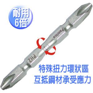 110mm專業用新型十字卸力起子頭 ~S2合金鋼材質 台灣製造 (十)#2  2支裝