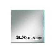 5mm正方型鏡片(30x30cm)