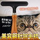 【培菓平價寵物網 】DYY》犬貓用寵物美...
