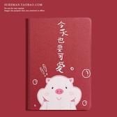 新年可愛卡通2018新ipad air2保護套mini4防摔殼迷你1/3皮套平板5【全館免運】