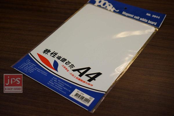 [旻新] A4軟性磁鐵白板