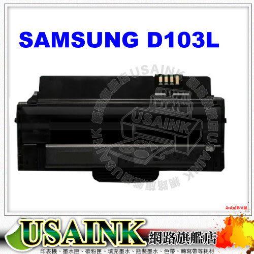 USAINK☆SAMSUNG (三星) MLT-D103L相容碳粉匣 適用 SCX-4727FD、SCX-4728FD /103 /D103