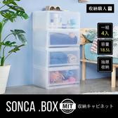 【收納職人】桑卡抽屜式整理箱/置物箱/整理盒(18.5L/4入)/H&D東稻家居