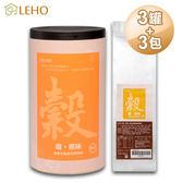 LEHO《嚐。原味》黃金五穀綜合堅果粉六件組(3罐+3補充包)