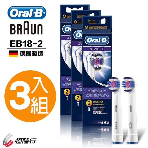 【德國百靈Oral-B】專業亮白刷頭EB18-2*3(3袋家庭組)(全球牙醫第一推薦電動牙刷品牌)