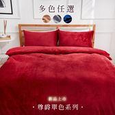 法蘭絨雙人床包兩用被四件組-多款任選 竹漾台灣製 棉被 兩用毯 被套