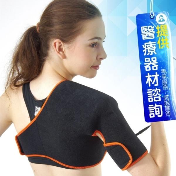 來而康 舒美立得 護具型冷熱敷墊 PW110 護肩專用 贈暖暖包2片