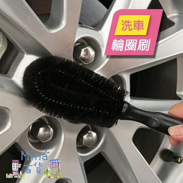 [7-11限今日299免運]專業輪胎鋼圈刷 圓頭鋼圈刷 汽車用清潔刷 洗車刷✿mina百貨✿【G0036】