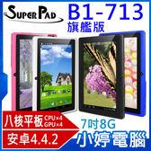 【免運+3期零利率】福利品出清Super pad B1-713旗艦版 7吋八核平板/藍牙/第二代IPS面版/安卓4.4.2