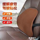 汽車腰靠車用靠背靠墊座椅腰托夏季透氣支撐腰部腰枕辦公室護腰墊 歐韓時代.NMS