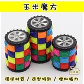 【居美麗】三階玉米魔方 巴比倫塔 摩塔 滑動方塊 魔術方塊 益智玩具