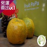 水果爸爸-FruitPaPa 爆汁香甜#23A特級豐原椪柑24顆/盒*1盒【免運直出】