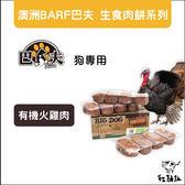 滿2000免運:貓點點寵舖:BARF巴夫〔犬用生食肉餅,火雞肉,12入〕1500元