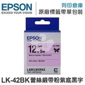 EPSON C53S654459 LK-42BK 蕾絲緞帶系列粉紫色底黑字標籤帶(寬度12mm) /適用 LW-200/LW-220/LW-400/LW-Z900/LW-K600