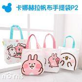 【卡娜赫拉帆布手提袋P2】Norns KANAHEI 正版 P助兔兔 便當袋 購物袋 帆布包 手提包 包包 環保袋