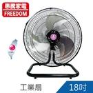 惠騰18吋工業扇/立扇/桌扇/涼風扇/電扇(FR-181)