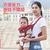 嬰兒背帶夏季透氣網多功能嬰兒橫抱前抱式寶寶外出【奇趣小屋】