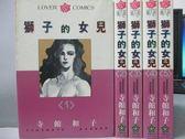 【書寶二手書T5/漫畫書_OAS】獅子的女兒_1~5集合售_寺館和子