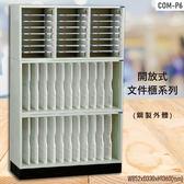 【100%台灣製造】大富COM-P6 開放式文件櫃 效率櫃 檔案櫃 文件收納 公家機關 學校 醫院 辦公收納