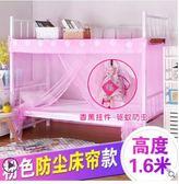 大學生宿舍寢室上鋪下鋪蚊帳單人床
