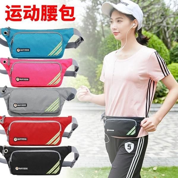 運動腰包男跑步手機隱形跑步包女戶外超輕多功能防水大容量手機包 韓國時尚週 免運