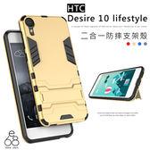 E68精品館  二合一 盔甲 HTC Desire 10 lifestyle 手機殼 背蓋 防摔殼 保護殼 手機支架 軟殼 硬殼 防震