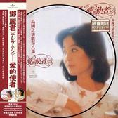【停看聽音響唱片】【黑膠LP】鄧麗君:島國之情歌第八集 - 愛的使者