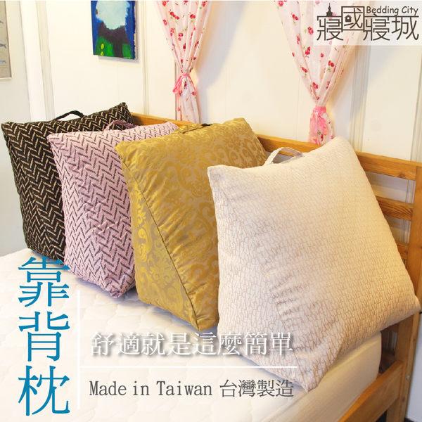 舒適抬腳枕、抬腿墊、靠背、靠腰靠什麼都好用【台灣製、可拆洗、舒柔緹花布、A級空心棉】