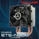 保銳 ENERMAX N30R 空冷 CPU散熱器 ETS-N30II-HE